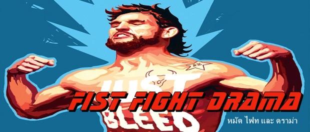 FistFightDrama